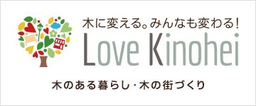 木のあるくらし Love Kinohei