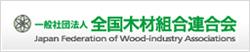 (一社)全国木材組合連合会